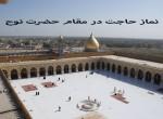 نماز حاجت در مقام حضرت نوح (ع)